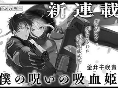 Chisaki Kanai Akan Meluncurkan Manga Baru pada Tanggal 12 Juli 114