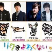Film Anime Riku wa Yowakunai Mengungkapkan 6 Anggota Seiyuu 33