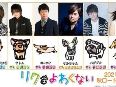 Film Anime Riku wa Yowakunai Mengungkapkan 6 Anggota Seiyuu 30