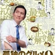 Live-Action Solitary Gourmet Season 9 Akan Tayang Perdana pada Tanggal 9 Juli 15