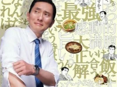 Live-Action Solitary Gourmet Season 9 Akan Tayang Perdana pada Tanggal 9 Juli 1