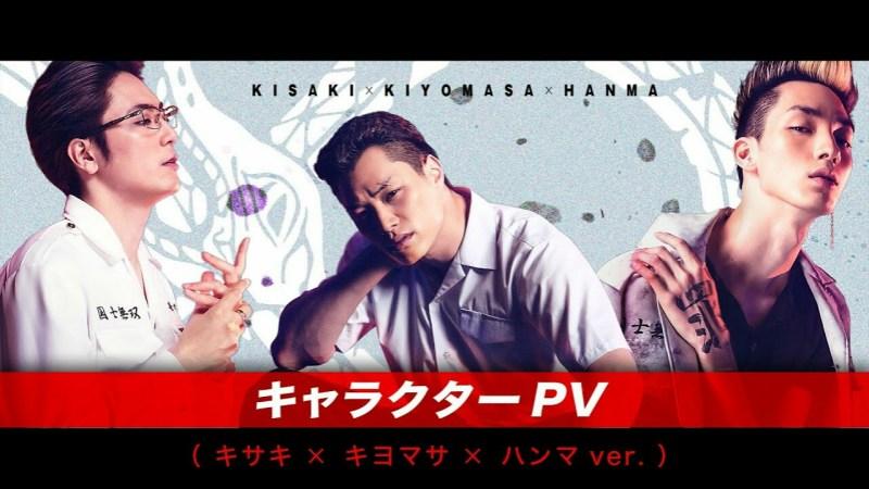 Video Film Live-Action Tokyo Revengers Menyoroti Kisaki, Kiyomasa, dan Hanma 1