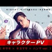 Video Film Live-Action Tokyo Revengers Menyoroti Kisaki, Kiyomasa, dan Hanma 19