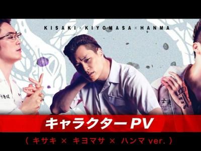 Video Film Live-Action Tokyo Revengers Menyoroti Kisaki, Kiyomasa, dan Hanma 25