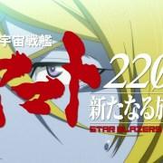 Film Pertama Space Battleship Yamato 2205 Mengepos Trailer yang Diperpanjang 19