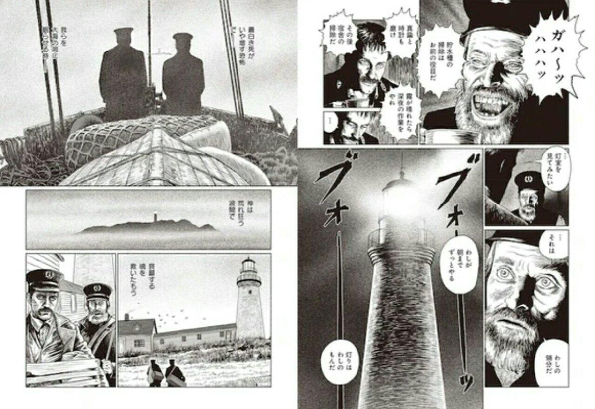 Junji Ito Menggambar Manga Sinopsis untuk Film The Lighthouse 2