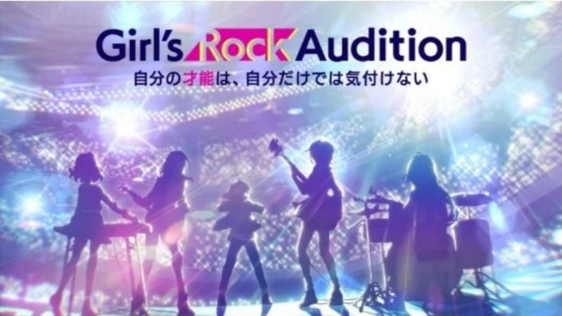Toei, Universal Music, agehasprings Meluncurkan Girl's Rock Audition untuk Proyek Anime/Band Gadis 1