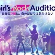 Toei, Universal Music, agehasprings Meluncurkan Girl's Rock Audition untuk Proyek Anime/Band Gadis 4