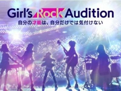 Toei, Universal Music, agehasprings Meluncurkan Girl's Rock Audition untuk Proyek Anime/Band Gadis 2