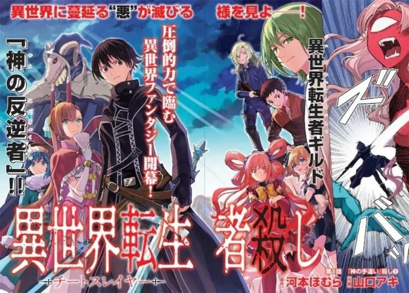 Penulis Kakegurui Meminta Maaf atas Pembatalan Manga Isekai Revenge 1
