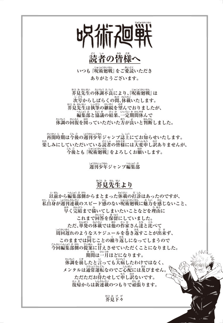 Manga Jujutsu Kaisen Diumumkan Akan Hiatus untuk Sementara Waktu 3