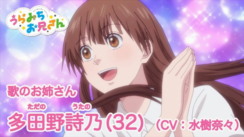 Video Promosi Anime Uramichi Oniisan Menyoroti Utano Tadano 1
