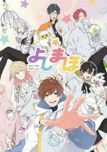 Yoshimaho: Yoshi Yoshi Magic Mengepos Episode Pertamanya dengan Takarir Bahasa Inggris 2