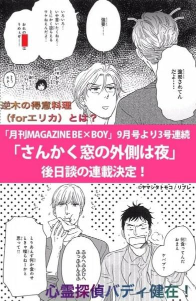 Manga BL Misteri The Night Beyond the Tricornered Window Mendapatkan Miniseri Sekuel 1