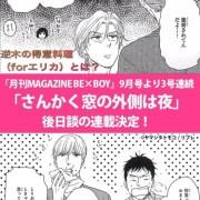 Manga BL Misteri The Night Beyond the Tricornered Window Mendapatkan Miniseri Sekuel 15