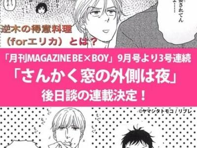Manga BL Misteri The Night Beyond the Tricornered Window Mendapatkan Miniseri Sekuel 13