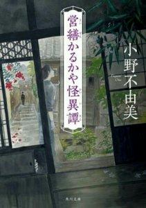 Manga Blue Exorcist Hiatus hingga April 2022 karena Kazue Katō Menggambar Manga dari Novel Horor Karya Penulisnya Shiki 3