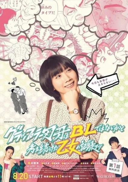 Akio Ohtsuka dan Yoshihisa Kawahara Akan Berperan dalam Seri Live-Action tentang Membayangkan Baki Adalah Manga BL 1