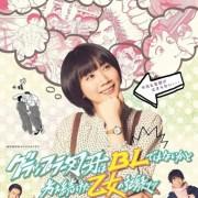Akio Ohtsuka dan Yoshihisa Kawahara Akan Berperan dalam Seri Live-Action tentang Membayangkan Baki Adalah Manga BL 4