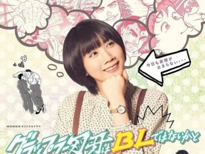 Akio Ohtsuka dan Yoshihisa Kawahara Akan Berperan dalam Seri Live-Action tentang Membayangkan Baki Adalah Manga BL 14