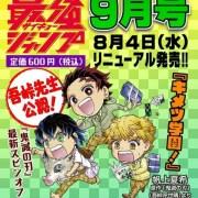 Anime Spinoff Pendek 'Kimetsu Gakuen' dari Kimetsu no Yaiba Mendapatkan Manga 8