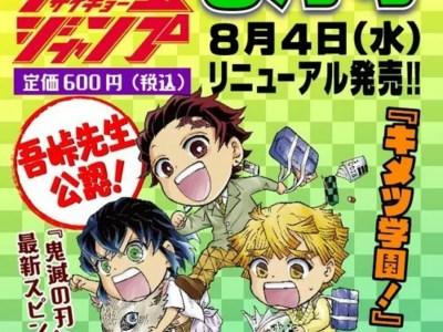 Anime Spinoff Pendek 'Kimetsu Gakuen' dari Kimetsu no Yaiba Mendapatkan Manga 1