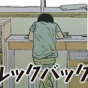 Manga One Shot Terbaru Berjudul Look Back Karya Tatsuki Fujimoto Berhasil Memecahkan Rekor 4