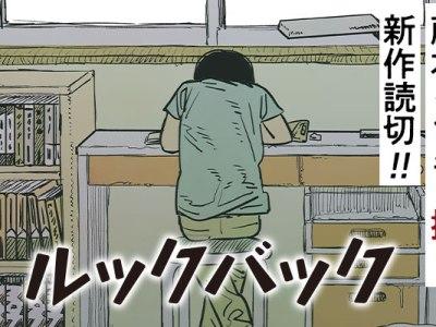 Manga One Shot Terbaru Berjudul Look Back Karya Tatsuki Fujimoto Berhasil Memecahkan Rekor 1