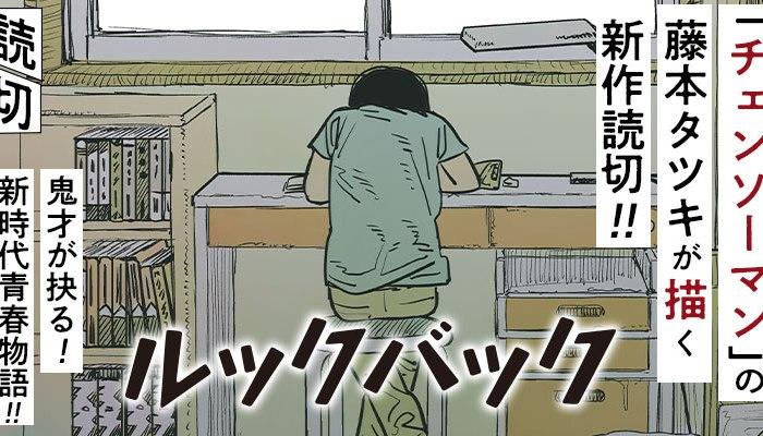 Manga One Shot Terbaru Berjudul Look Back Karya Tatsuki Fujimoto Berhasil Memecahkan Rekor 9