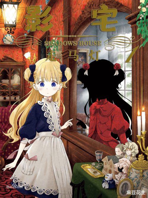 Manga Shadows House akan Hiatus untuk Sementara Waktu 2
