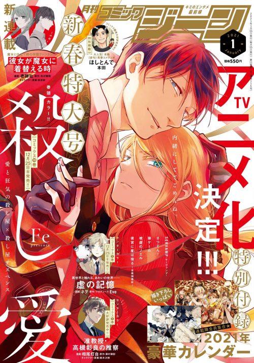 Anime Koroshi Ai akan Mulai Tayang pada Tahun 2022 1