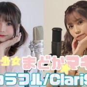 "Kolaborasi Pertama antara YouTuber Jepang ""Singing Cosplayer Hikari"" dengan YouTuber Malaysia ""Amelia Khor""! Mengcover lagu ClariS yang berjudul ""Colorful"" dari Puella Magi Madoka Magica! 25"