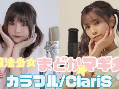 "Kolaborasi Pertama antara YouTuber Jepang ""Singing Cosplayer Hikari"" dengan YouTuber Malaysia ""Amelia Khor""! Mengcover lagu ClariS yang berjudul ""Colorful"" dari Puella Magi Madoka Magica! 16"