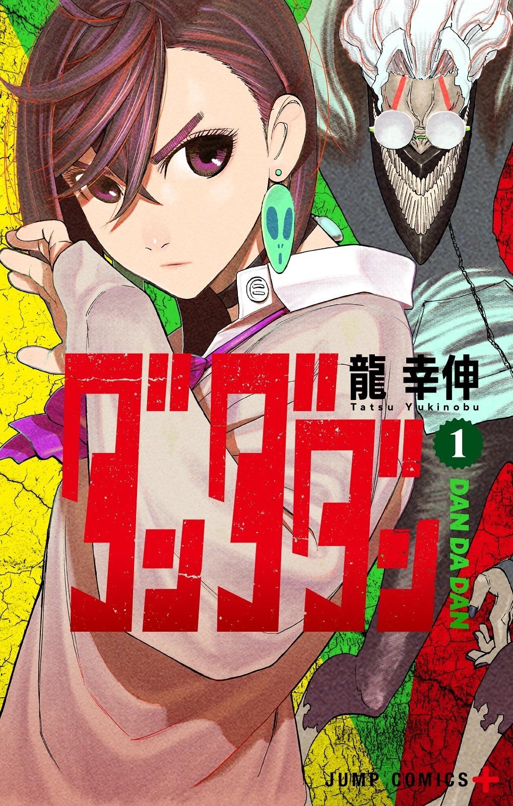 Manga Dandandan-1