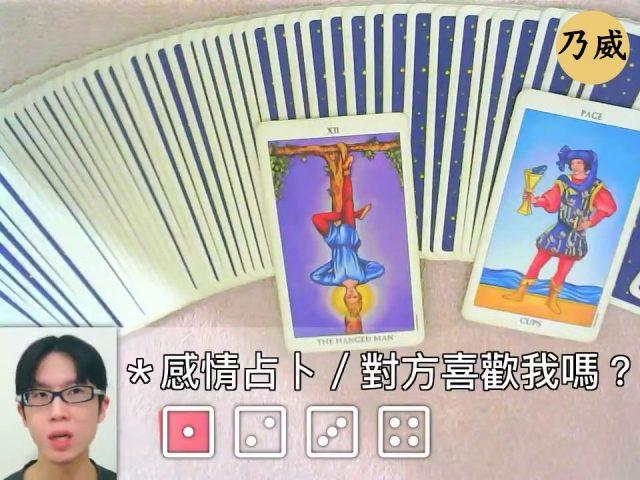 2020112002 Tarot Divination