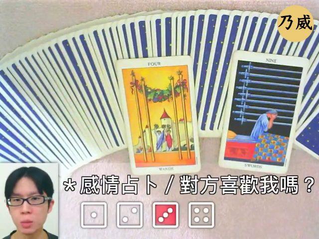 2020112004 Tarot Divination
