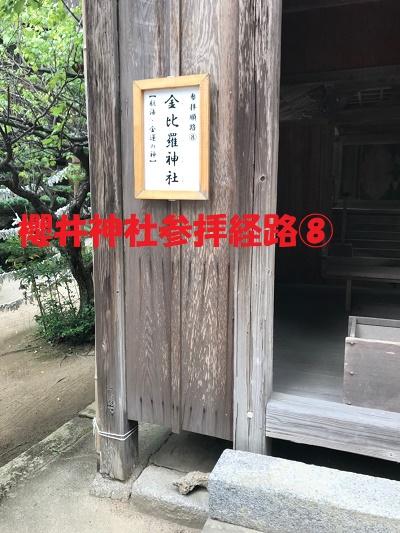 櫻井神社参拝経路⑧