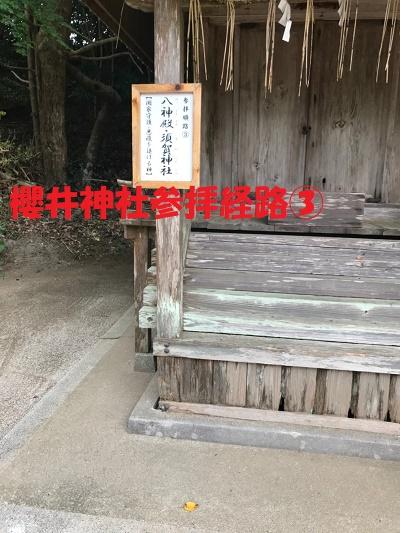 櫻井神社参拝経路③
