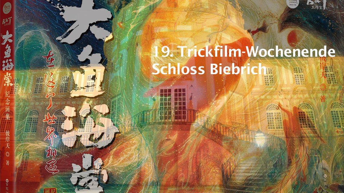 19. Trickfilm Wochenende im Schloss Biebrich. Bild: Volker Watschonek / Amazon