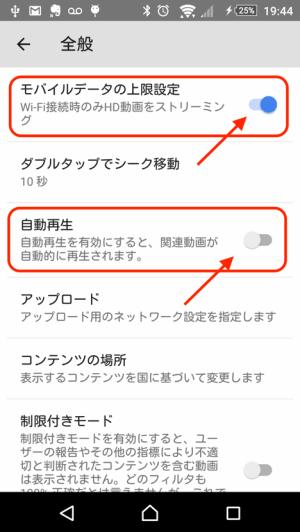WiFi接続時のみHD(高画質)動画再生設定