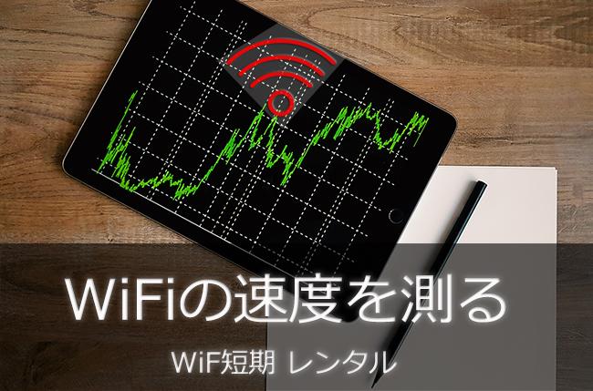 WiFi電波の入りや強度を確認するには1日~2日間WiFiルーターのレンタルがおすすめ!