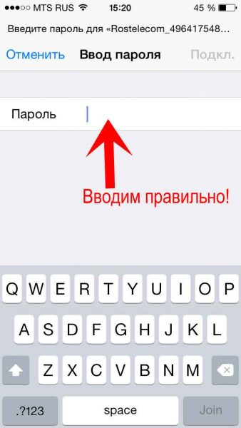 iPhone не подключается к Wi-Fi: что делать, как подключить?