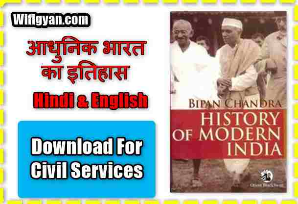 History of Modern India by Bipan Chandra, PDF Download