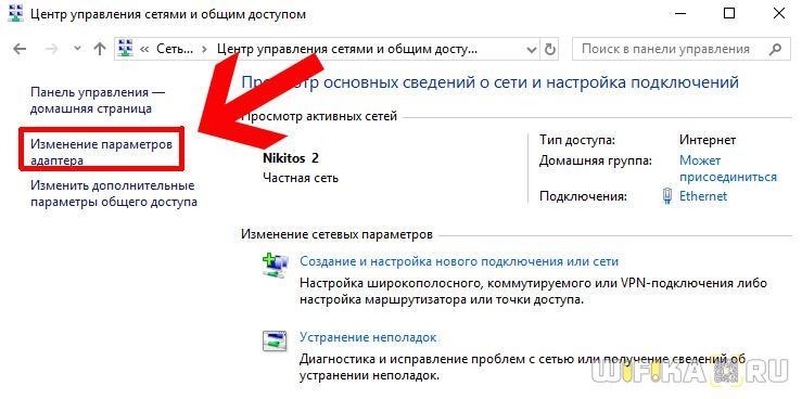 изменение параметров адаптера windows 10