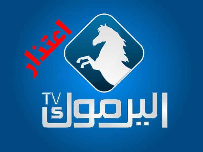 اعتذار رسمي من قناة اليرموك للدكتور سعيد ذياب أمين عام حزب الوحدة الشعبية