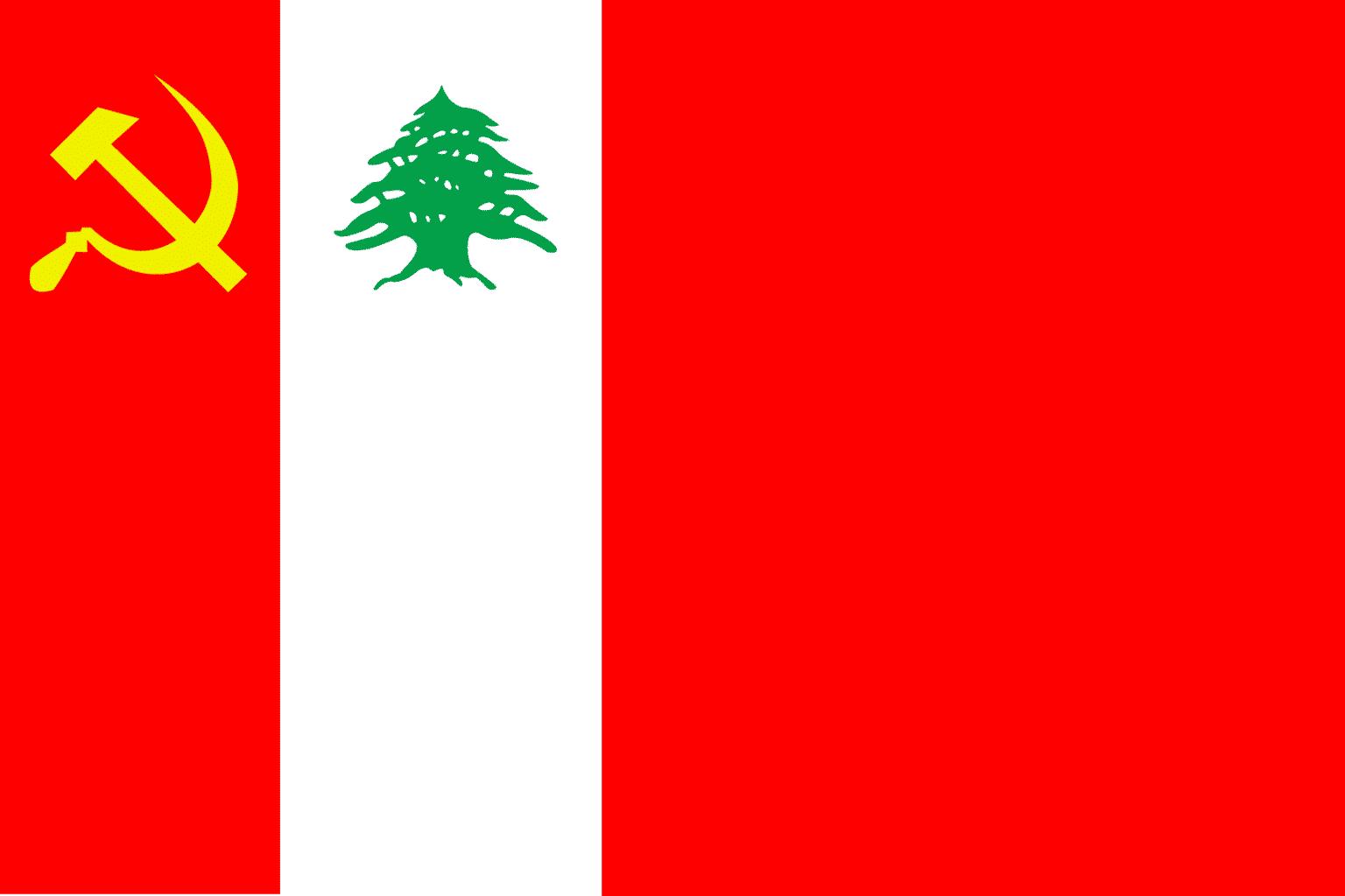 رحيل القائد المناضل الرفيق كمال البقاعي نائب الامين العام للحزب الشيوعي اللبناني