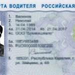 Как получить карту водителя для цифрового тахографа?