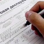 Декларирование товаров при ввозе или вывозе на территорию РФ