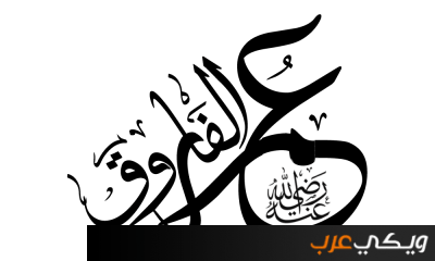 من هو الفاروق ويكي عرب