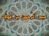 عبد الرّحمن بن عوف